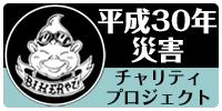 平成30年災害チャリティプロジェクト